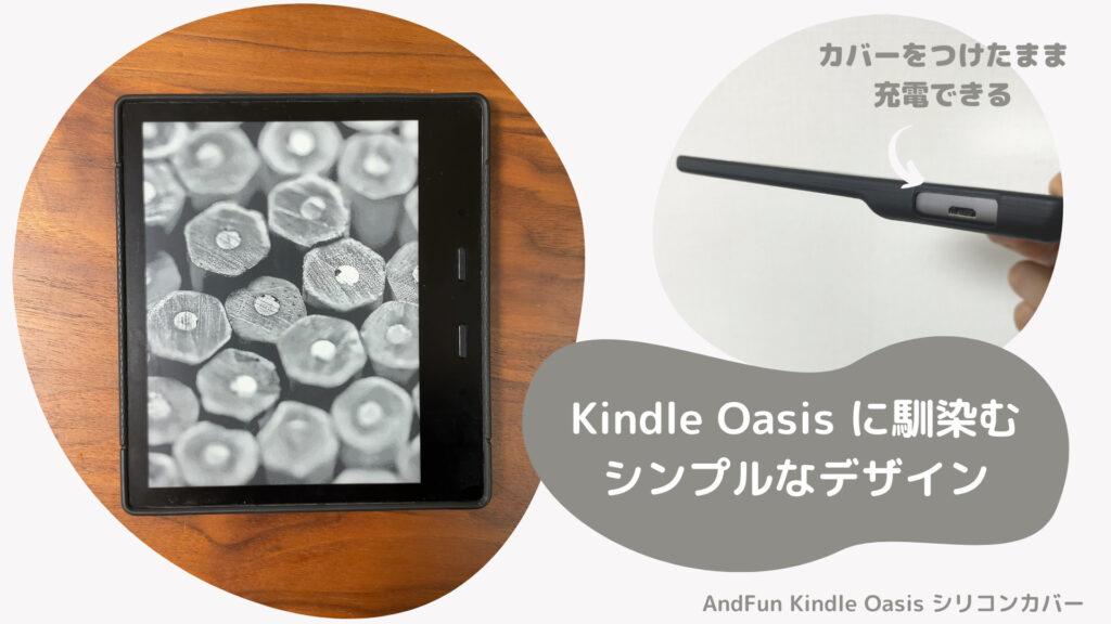 【Kindle Oasis】やっと出会えた『ちょうどいい』AndFunソフトケース使用感レビュー - Kindle Oasisに馴染むデザイン