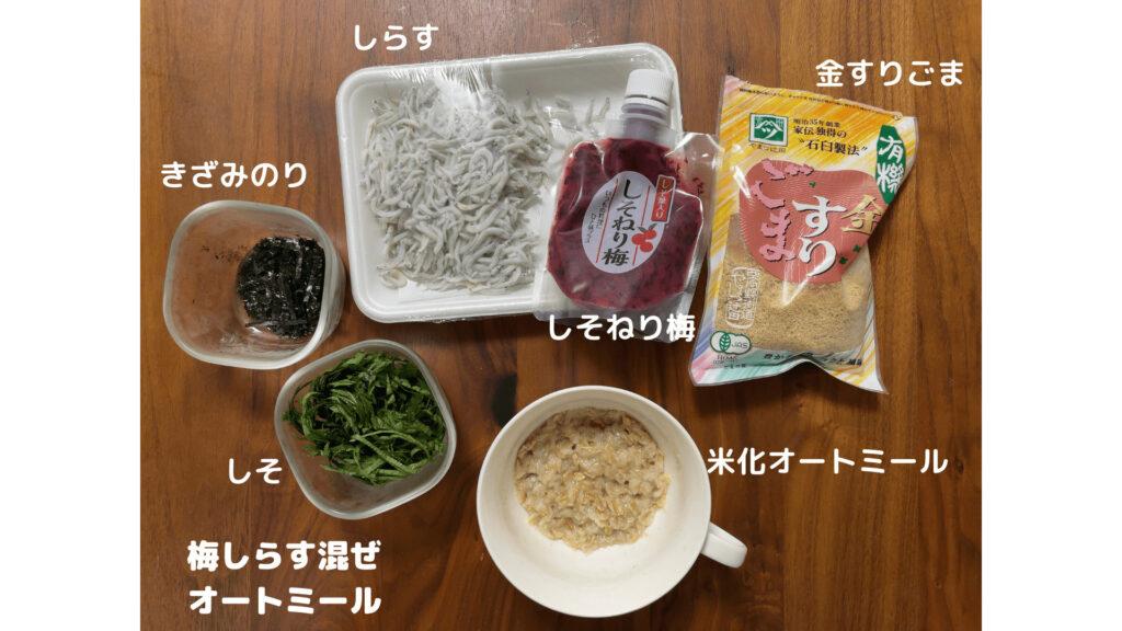 【ズボラ飯】電子レンジでつくるオートミールレシピ-さっぱり梅しらす混ぜオートミールの材料