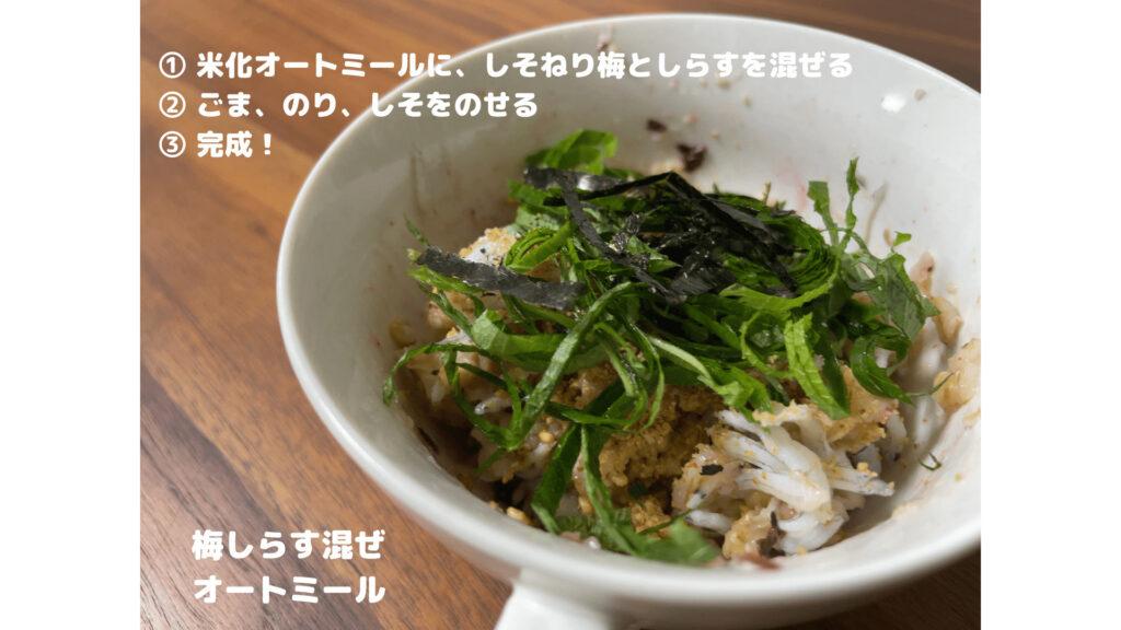【ズボラ飯】電子レンジでつくるオートミールレシピ-さっぱり梅しらす混ぜオートミール